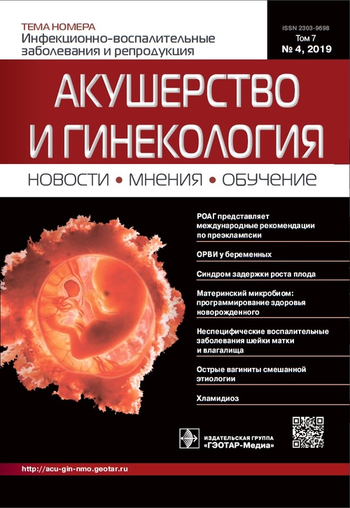 Акушерство и гинекология № 4 (26), 2019