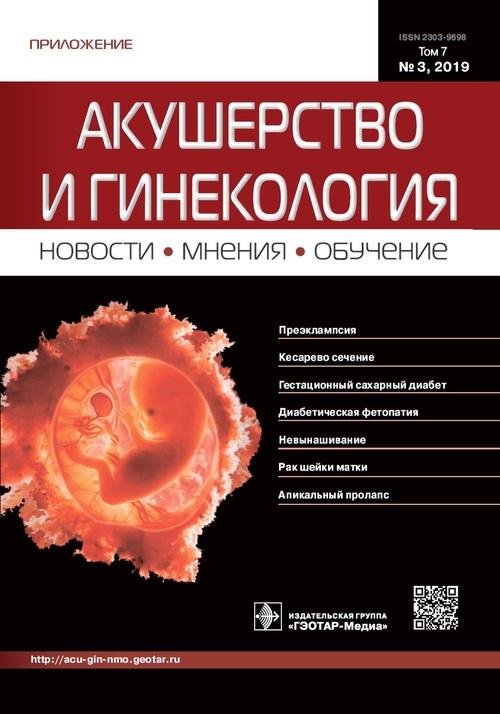 Акушерство и гинекология № 3, 2019. Приложение