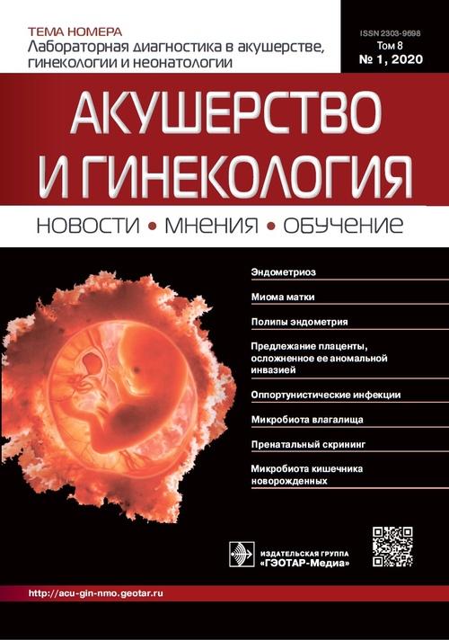 Акушерство и гинекология № 1, 2020