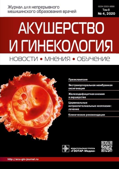 Акушерство и гинекология № 4, 2020